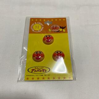アンパンマンボタン3個入り(各種パーツ)