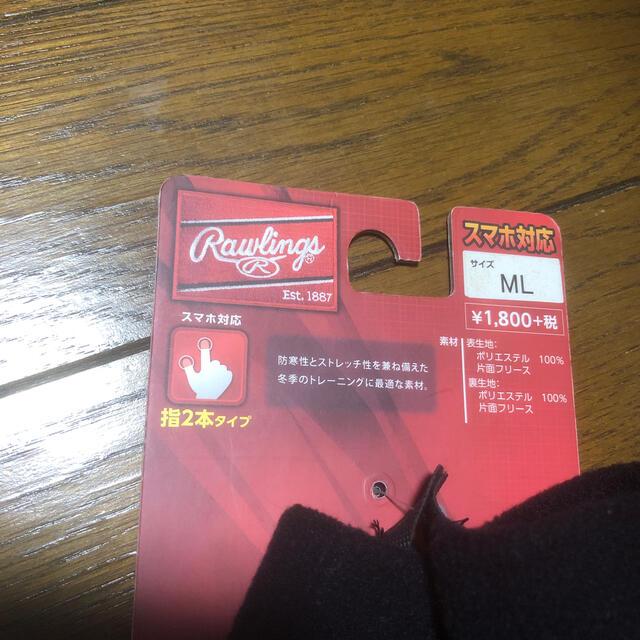 ローリングス 手袋マイクロフリース スポーツ/アウトドアの野球(その他)の商品写真