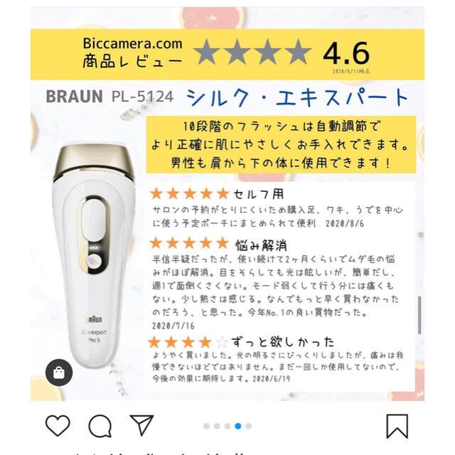 BRAUN(ブラウン)のブラウン シルクエキスパート Pro5プレミアムモデル スマホ/家電/カメラの美容/健康(ボディケア/エステ)の商品写真