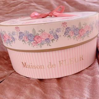 メゾンドフルール(Maison de FLEUR)のメゾンドフルール ギフトボックス(ケース/ボックス)