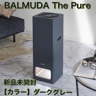 バルミューダ(BALMUDA)の【新品未開封】バルミューダ ザ・ピュア【ダークグレー】(空気清浄器)