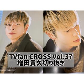 ニュース(NEWS)のTVfanCROSS Vol.37 増田貴久 切り抜き(アート/エンタメ/ホビー)