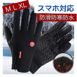 防寒 グローブ 手ML XLサイズスマホ対応 暴風 裏起毛 雨風防ぐ アウトドア(手袋)