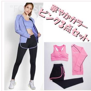 【ピンクMサイズ】ヨガウェア 3点セット レギンス 一体型 スポーツブラ 長袖(ヨガ)