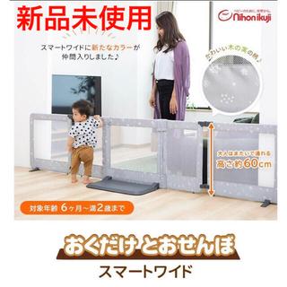 ニホンイクジ(日本育児)の日本育児 新品未使用 おくだけとおせんぼ スマートワイド (ベビーフェンス/ゲート)