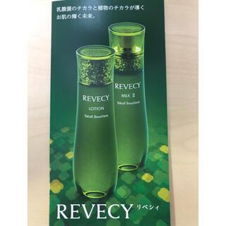 ヤクルト(Yakult)のヤクルト化粧品 リベシイ(サンプル/トライアルキット)