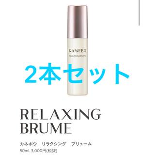 Kanebo - KANEBO カネボウ リラクシング ブリューム<ミスト状化粧水>