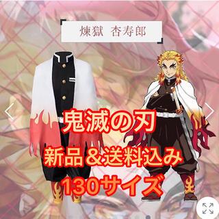 新品&送料無料 鬼滅の刃 煉獄杏寿朗 子供用 130サイズ(衣装一式)