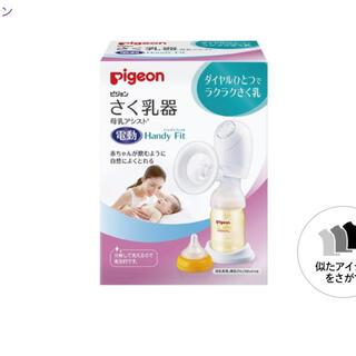 Pigeon - ピジョン 電動さく乳器