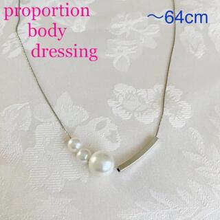 PROPORTION BODY DRESSING - プロポーションボディドレッシング パール ロング ネックレス ゴールド
