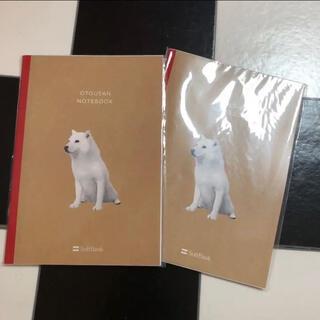 ソフトバンク(Softbank)のソフトバンク お父さん犬 ノート(ノベルティグッズ)