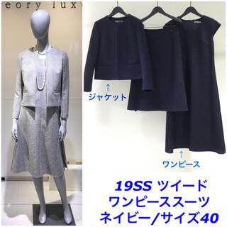 セオリーリュクス(Theory luxe)の theory luxe 19年 ツイードセットアップ ワンピーススーツ 紺40(スーツ)