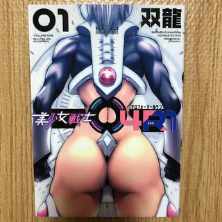 アキタショテン(秋田書店)の美少女戦士04R1 01(少年漫画)