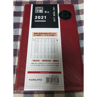 コクヨ(コクヨ)のジブン手帳Biz2021(マットレッド)(カレンダー/スケジュール)