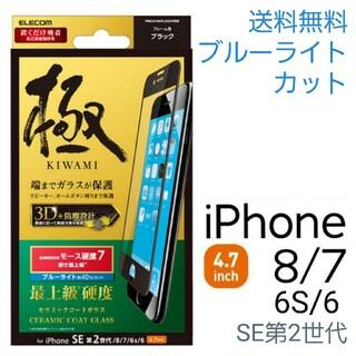 【送料無料】iPhone SE2/8/7/6S/6 液晶保護フィルム エレコム