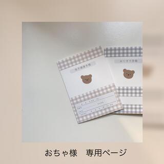 おちゃ様 専用ページ(母子手帳ケース)