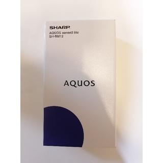 AQUOS - 【新品未開封】AQUOS sense3 lite ライトカッパー