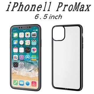 ELECOM - iPhone 11 Pro Max ソフトケース 6.5inch(ブラック