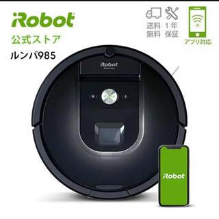 iRobot ロボット掃除機 ルンバ985 (掃除機)