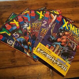 古本 X-MEN ゼロ・トレランス 日本語版 全巻(アメコミ/海外作品)
