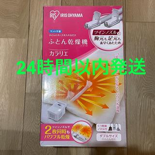 アイリスオーヤマ(アイリスオーヤマ)のアイリスオーヤマ ふとん乾燥機 FK-W1-WP カラリエ(衣類乾燥機)