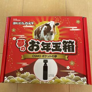 DJI OSMO POCKET 3軸ジンバル 4Kカメラ ヨドバシ お年玉箱(その他)