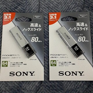 ソニー(SONY)のSONY USBメモリー(PC周辺機器)