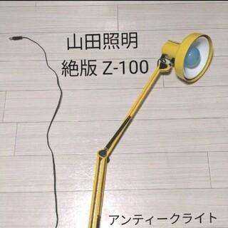 アンティーク家具 山田照明 Zライトシリーズ Z100 希少イエロー美品(テーブルスタンド)