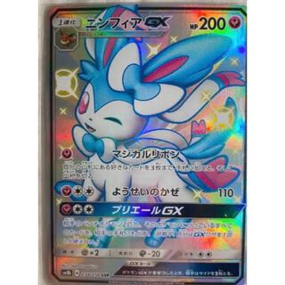 ポケモン(ポケモン)のポケモンカード ニンフィアGX SSR(シングルカード)