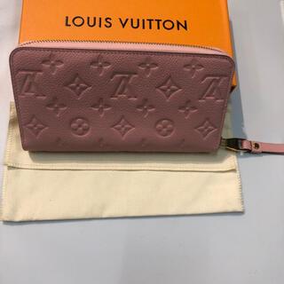 LOUIS VUITTON - 送料無料‼️ ルイヴィトン アンプラント ジッピーウォレット ピンク 長財布