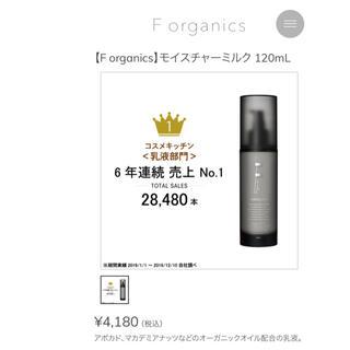 エッフェオーガニック(F organics)のF organics モイスチャーミルク(乳液/ミルク)