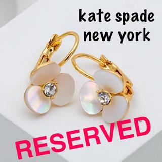 kate spade new york - 【新品♠本物】ケイトスペード ディスコパンジー レバーバック ピアス