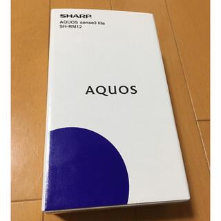 AQUOS - 【新品・未使用】AQUOS sense3 lite SH-RM ライトカッパー