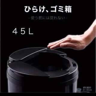 ZitA 自動ゴミ箱  ジータ センサー キッチン 45L  ブラック (ごみ箱)