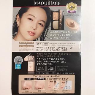 SHISEIDO (資生堂) - Maquillage 化粧下地&ファンデーション