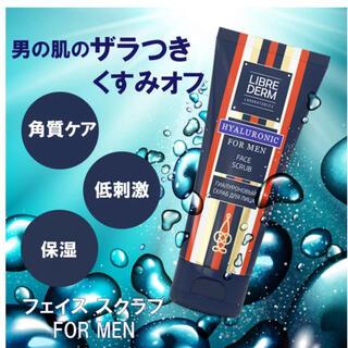 ロクシタン(L'OCCITANE)のリブレダーム メンズ フェイススクラブ(150ml)男性用 スクラブ洗顔料 (洗顔料)