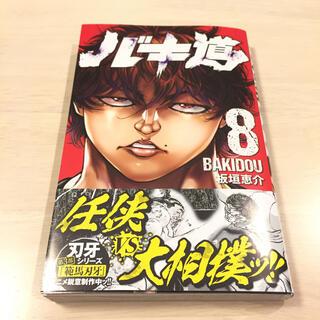 アキタショテン(秋田書店)のバキ道 8(少年漫画)