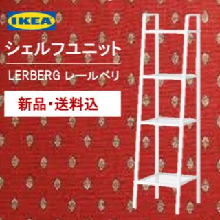 【新品】イケア シェルフユニット LERBERG レールベリ ホワイト(棚/ラック/タンス)