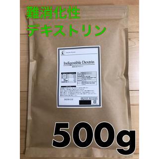 難消化性デキストリン 500g 食物繊維(ダイエット食品)
