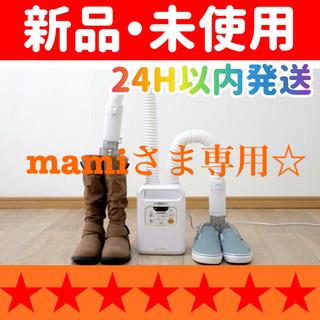 アイリスオーヤマ(アイリスオーヤマ)の【新品】布団乾燥機 アイリスオーヤマ カラリエ FK-W1 ふとん乾燥機 靴乾燥(衣類乾燥機)