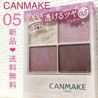 キャンメイク(CANMAKE)の新品【CANMAKE】キャンメイク シルキースフレアイズ 05 (限定)(アイシャドウ)
