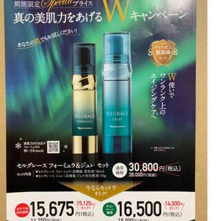 ナリス化粧品 - ナリス化粧品 セルグレース フォーシュラ&ジュレ セット