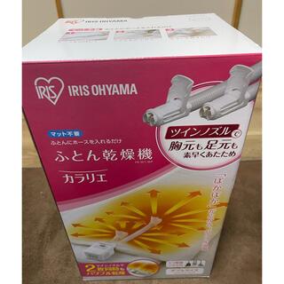 アイリスオーヤマ 布団乾燥機 ふとん乾燥機 カラリエ ツインノズル FK-W1(衣類乾燥機)
