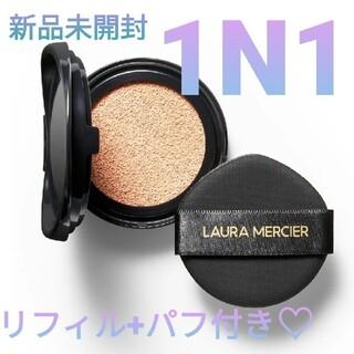 laura mercier - 新品未開封 クッションファンデ 1N1 リフィル  パフ