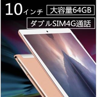 新品未使用★10インチタブレット★大容量64GB★デュアルSIM4G通話★8コア(タブレット)