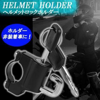 ヘルメットホルダー ヘルメットロック 汎用 フルフェイス 盗難防止 バイク(その他)