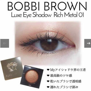 ボビイブラウン(BOBBI BROWN)のボビイブラウン リュクスアイシャドウ 01(アイシャドウ)