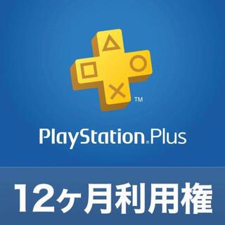プレイステーション(PlayStation)のSony PS Plus 12ヶ月利用権(その他)