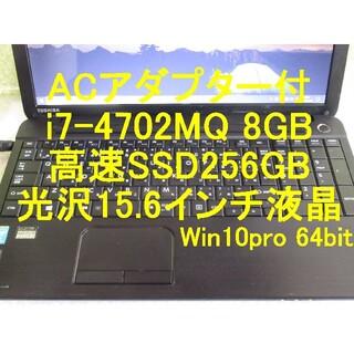 東芝 - ■SSD256GBで起動約10秒■i7-4702MQ■8GB■15.6光沢■東芝