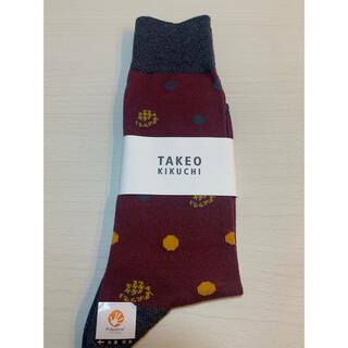 タケオキクチ(TAKEO KIKUCHI)のタケオキクチ 靴下 メンズ(ソックス)